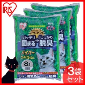 猫砂 ねこ砂 ハイパーウッディフレッシュ 8L 3袋セット HWF-80 猫砂・ネコ砂  アイリスオーヤマ