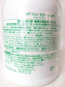オリザ純米ぬか清髪料 (シャンプー)1000ml【プレゼント付き】