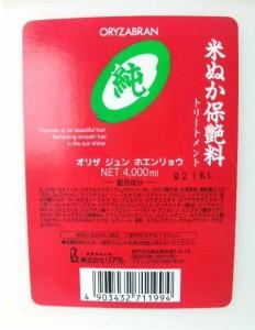 オリザ純米ぬか保艶料(トリートメント) 4000mlプレゼント付き