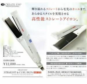 【髪にやさしい!】クレイツイオンアイロン CIST-FN CIST-G01