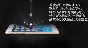 iPhone6 iPhone6 Plus iPhone6s iPhone6s plus iPhone7 iPhone7 Plus 液晶保護フィルム 強化ガラスフィルム 超薄0.26mm 9H アイフォン
