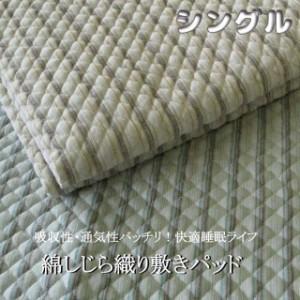 綿敷きパッド 綿しじら織り敷きパッド (シングル) 敷パッド/敷パット/シーツ