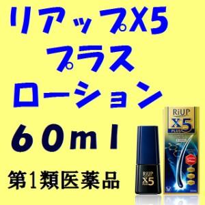 【第1類医薬品】《送料無料》リアップX5プラスローション 60ml 1本
