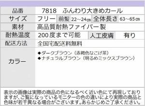 ケアグッズ付き【即日発送】送料無料フルウィッグ モデル系 ロングカール耐熱  ウィッグ ウイッグc(ネット付き)7818