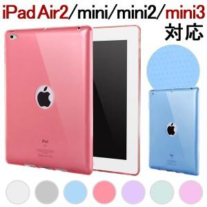 iPad mini mini2 mini3ケース iPad Air2 iPad6 TPUケースカバー