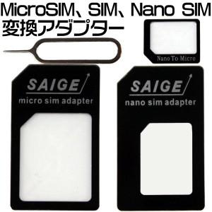DM便送料無料 SIMアダプター Nano SIM Adaptor 取り出しツール付き