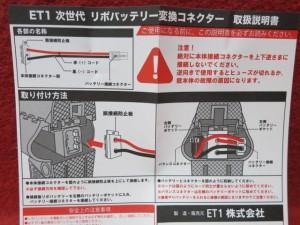 【モケイパドック】 ET-1 HGリポバッテリー変換コネクター 次世代電動ガン用【op110】