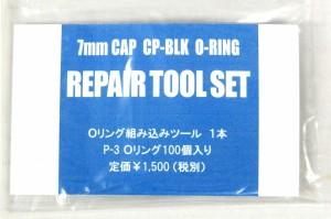 ZEKE 7mm CAP CP-BLK カートリッジ用 Oリング組み込みツールセット【op121】