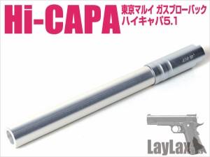 メタルアウターバレルコーン7インチ HI-CAP5.1用 【cus-150】
