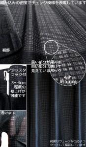 カーテン レース ミラー 2枚組 『 黒 チェック 』 ブラック