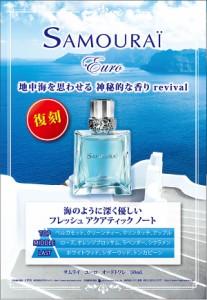 サムライ ユーロ EDT SP 50ml アランドロン 香水