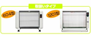送料無料■サンラメラ604型 人気の遠赤外線ヒーター  パネルヒーター