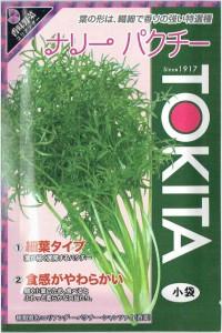 トキタ種苗 ナリーパクチー 10ml