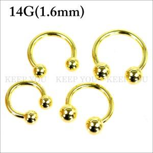 【メール便 送料無料】サーキュラーバーベル ゴールド 14GA(1.6mm)【ボディピアス/ボディーピアス/GOLD】 ┃