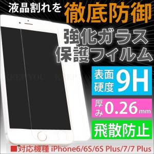 メール便送料無料 9H 強化ガラス 保護フィルム 強化ガラス保護フィルム iPhone7/7 Plus iPhone6/6S 6S Plus 対応 保護シール  =┃