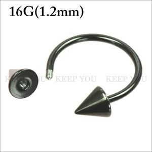 【メール便 送料無料】サーキュラー バーベル カラー コーン 16GA(1.2mm) 【ボディピアス/ボディーピアス/color/スパイク】 ┃