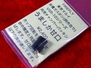 【遠州屋】 うましか 甘口 東京マルイ ガスガン VSR-10 共用チャンバーパッキン FIREFLY (市)★