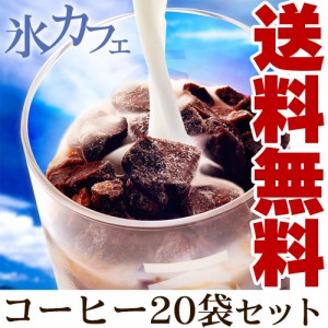 氷カフェ 単品 20袋セット お手軽簡単 コーヒー/夏/ひんやり/カクテル