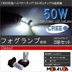 保証付 ヴィッツ 90系 前期 後期 130系 前期 対応★CREE製 XB-D-R5チップ搭載 50W LEDフォグランプ H11【メガLED】