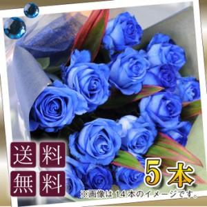 青いバラの花束 ブルーローズ 5本の花束 誕生日のお花ギフト 青バラプレゼント【送料無料】ホワイトデー花束