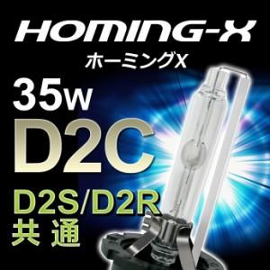 激安SALE◆D2Cバルブ「HOMING-X」ホーミングX(D2R・D2S兼用)純正交換HIDバーナー/35W