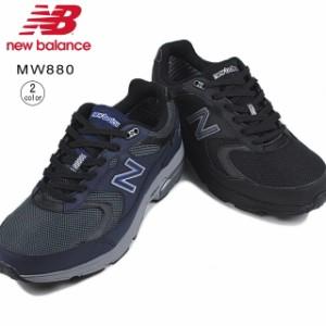 ニュー バランス New balance MW880
