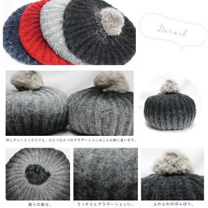 帽子 秋冬 ニットベレー グラデーション 新商品 ベレー帽