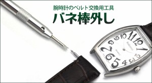 【時計用工具】バネ棒外し工具(WTB030)