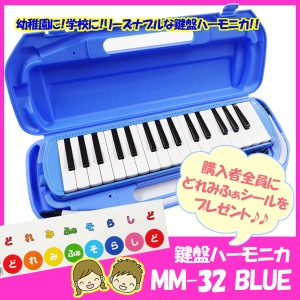 【鍵盤ハーモニカ】MM-32BLUE(青) 購入者全員にどれみふぁシールをプレゼント♪ ラッピングできます♪