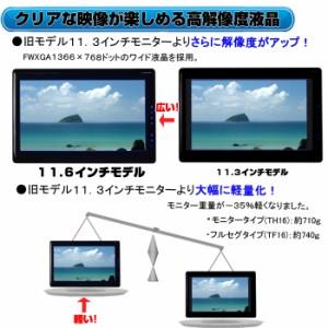 ゲーム機 DVD接続 11.6インチワイド液晶モニター 室内用セット/FWXGA/スピーカー内蔵 HDMIスマホ接続可能  [TH16B]