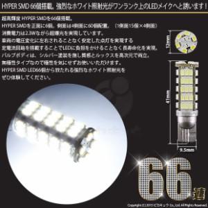3-A-8 即納★ピクシススペース L575A対応 ポジションT10 HYPER SMD 66連ウェッジシングル球LEDホワイト2球