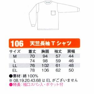 お取り寄せ商品【106】天竺長袖Tシャツ 綿100% /作業着/スポーツ/カジュアルウェア/メンズ