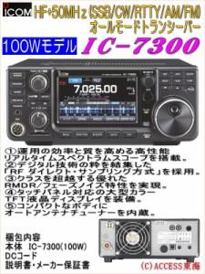【送料無料 人気HF機】 アイコム IC-7300 IC7300 100Wモデル  HF+50MHz(SSB/CW/RTTY/AM/FM) トランシーバー