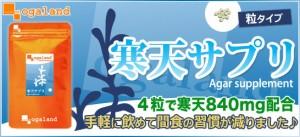■即納■寒天サプリ(3個セット・約3ヶ月分)3150円以上送料無料 ダイエット サプリメント 激安 diet スイーツ 寒天ダイエット 寒天ゼリー