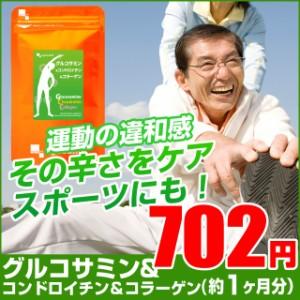 ■即納■グルコサミン&コンドロイチン&コラーゲン(約1ヶ月分)3150円以上送料無料 サプリメント 特価 鮫軟骨 ダイエット