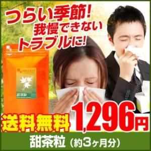 お徳用甜茶粒(約3ヶ月分)3150円以上送料無料 花粉 スギナ茶 季節 マスク 激安 サプリメント 対策