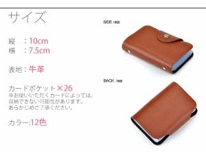【定形外送料無料】革 レザー  縦型 じゃばらカードケース 名刺入れ メンズ レディース 5カラー カードホルダー ポイントカード収納に