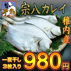 稚内産大サイズ宗八カレイ一夜干し3枚入     干物/ろばた/ご飯の友/おつまみ/北海道