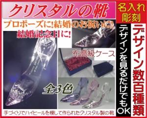 ガラスの靴クリスタル(クリアー)結婚祝いに!シンデレラの靴、ホワイトデー、プロポーズに!ブライダルギフト