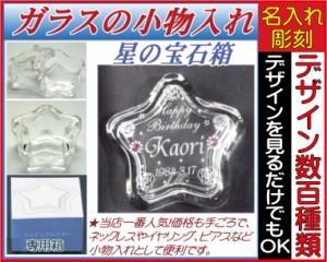 ガラスの小物入れ(星型)◆名入れ、誕生日プレゼント、宝石箱、ジュエリーボックス、結婚祝い、出産祝い、クリスマスプレゼント