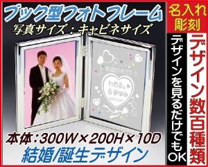 フォトフレーム(ブック型/SI)◆結婚証明書◆誕生日プレゼント、結婚祝い、出産祝い、結婚証明書、結婚祝い、名入れ、母の日