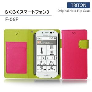 らくらくスマートフォン3 F-06F ケース/カバー JMEIオリジナルホールドフリップケース TRITON (ホットピンク) スマホカバー/スマホケース