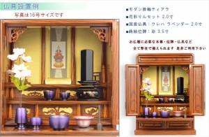伝統的なダルマ型【胡蝶:18号小型仏壇 ケヤキ調】上置きタイプ・ミニ仏壇 送料無料