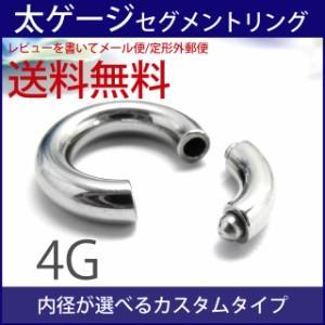 ボディピアス スムースセグメントリング/4G ボディーピアス