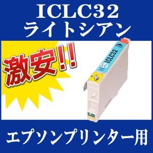 EPSON (エプソン) IC32 互換インクカートリッジ ICLC32 (ライトシアン) 単品1本 PM-A850 PM-A870 PM-A890 PM-D750 PM-D770 PM-D800