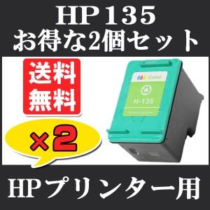 ■【メール便送料無料】HP ( ヒューレット・パッカード ) HP135 C8766HJ お得な2個セット Photosmart 2575 2575a 2610 2710 C3175■