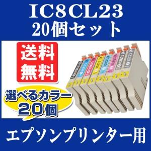 【選べるカラー20個】EPSON (エプソン) IC23 互換インクカートリッジ IC8CL23 ICBK23 ICC23 ICM23 ICY23 ICMB23 ICLC23 ICLM23 ICGY23