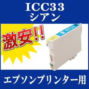 EPSON (エプソン) IC35 互換インクカートリッジ ICC35 (シアン) 単品1本 PM-A900 PM-A950 PM-D1000 COLORIO