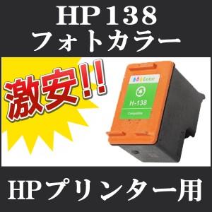 ■HP ( ヒューレット・パッカード ) リサイクルインクカートリッジ HP138 C9369HJ (フォトカラー) Deskjet 460c/460cb 5740 6840 D4160■