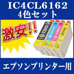 EPSON (エプソン) IC61 IC62 互換インクカートリッジ IC4CL6162 4色セットICBK61 ICC62 ICM62 ICY62 PX-203 PX-204 PX-205 COLORIO